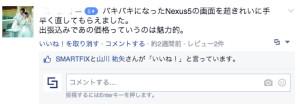 バキバキになったnexus5の画面割れ