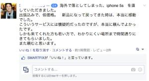 iphone5s海外版レビュー