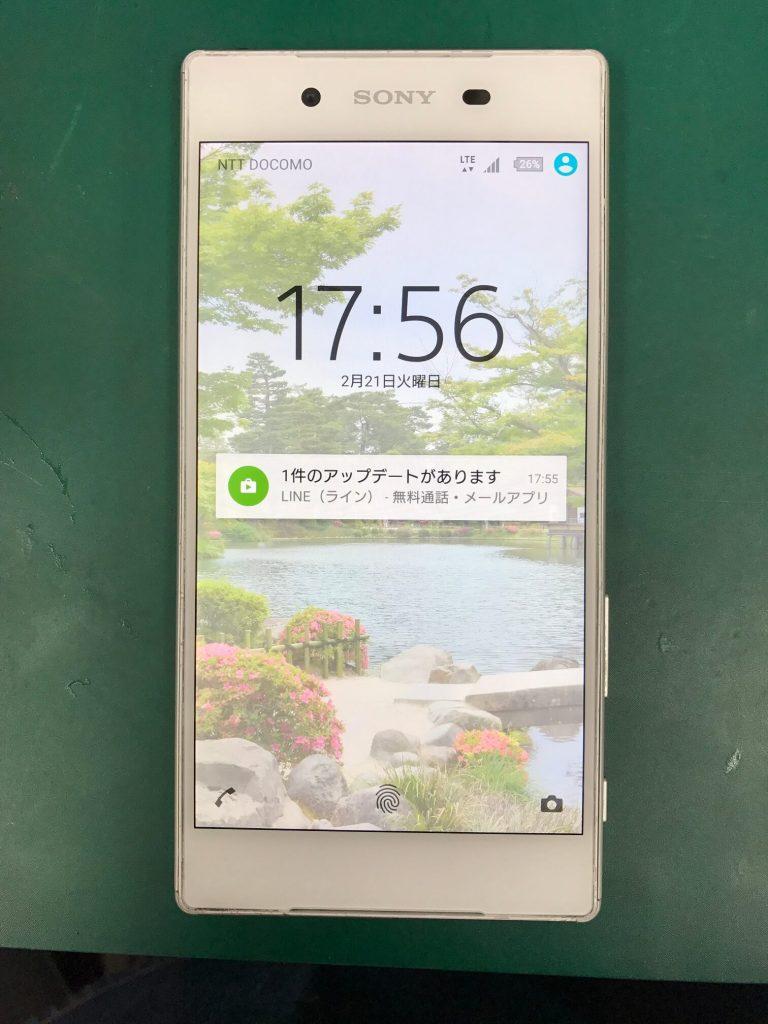 SONY Xperia Z5画面割れ修理完了画像