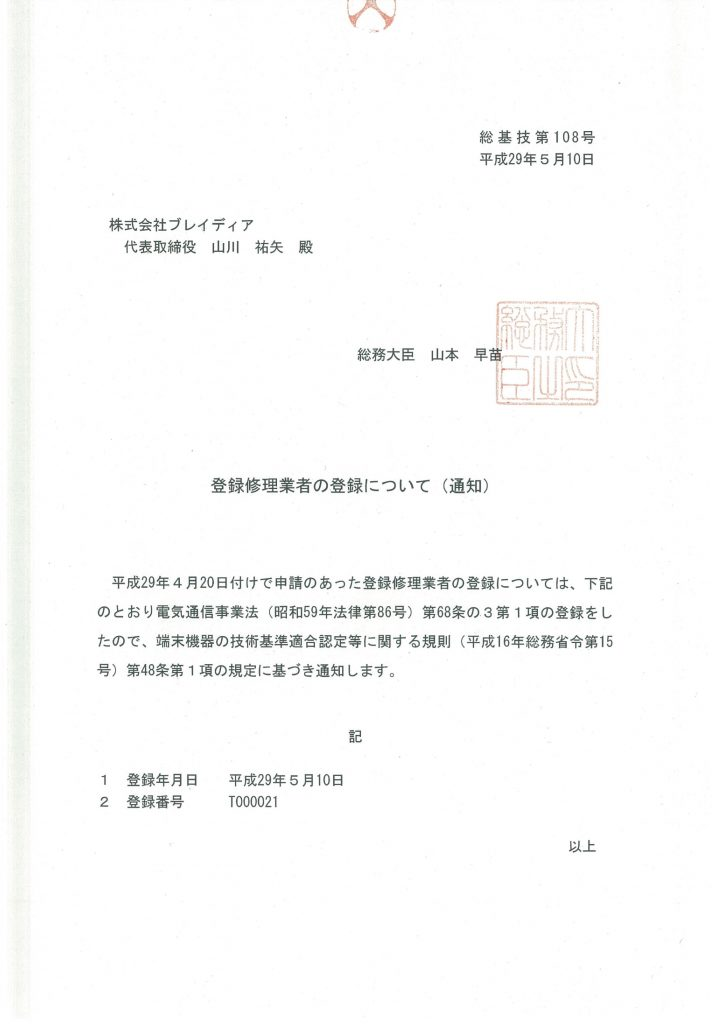 登録修理業者制度通知写し(電気通信事業法)