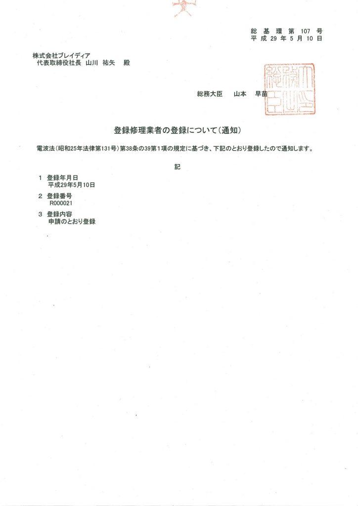 登録修理事業者の通知書