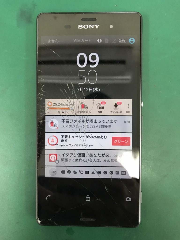 Xperia Z3 画面割れの修理