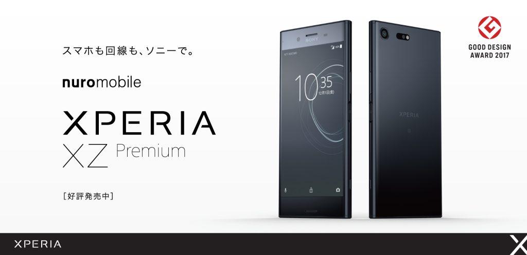 Xperia XZ Premium修理