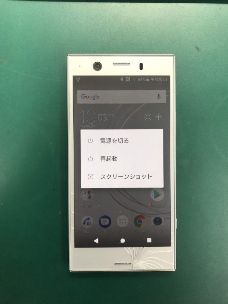 Xperia XZ1 Compact画面割れ修理①