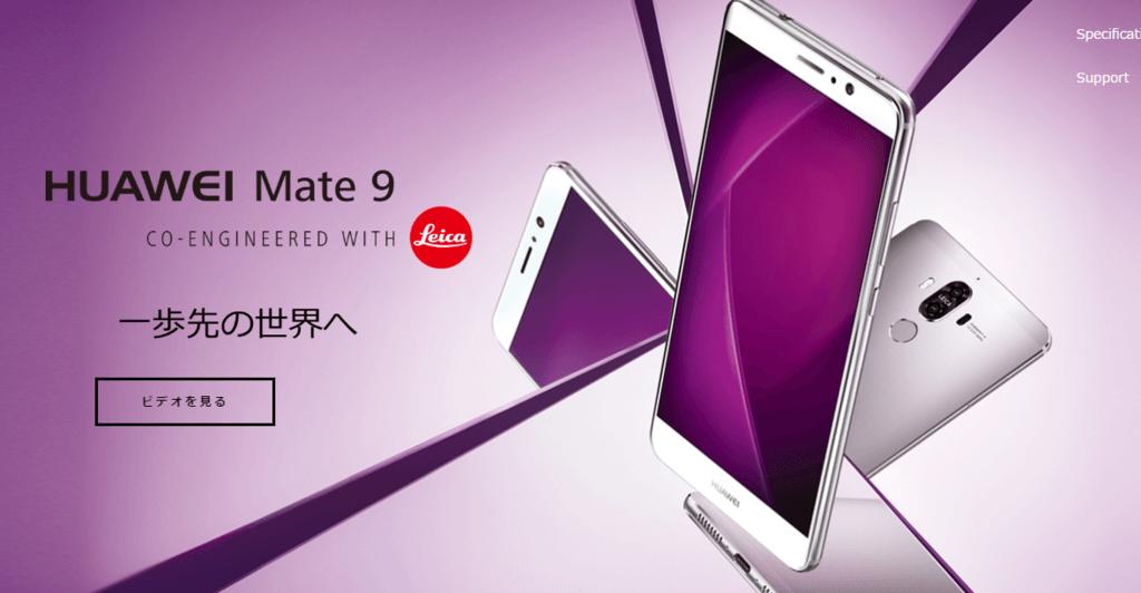 Huawei Mate 9修理